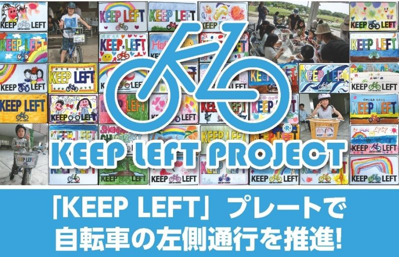 KEEP LEFT LEFT - 茅ヶ崎市民活動サポートセンター