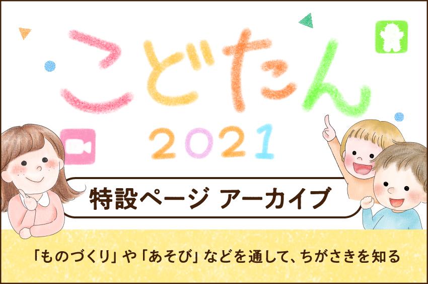 こどたん2021アーカイブ
